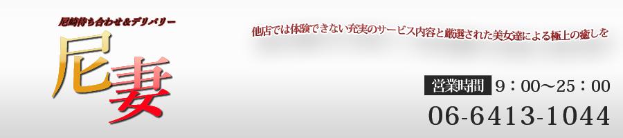 尼崎デリヘル 尼妻のブログ