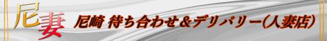 尼崎デリヘル【尼妻】バナー